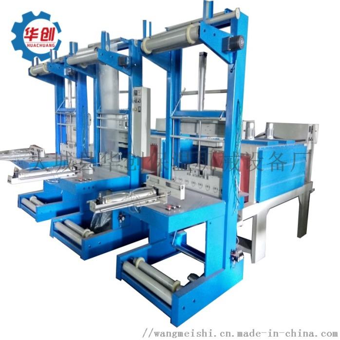 厂家直销全自动包装机 PE膜热收缩机袖口式打包机93335195