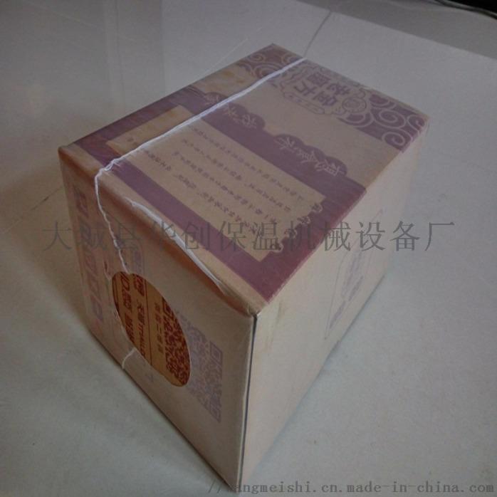 啤酒热收缩包装机 易拉罐套膜塑封包装机93461195