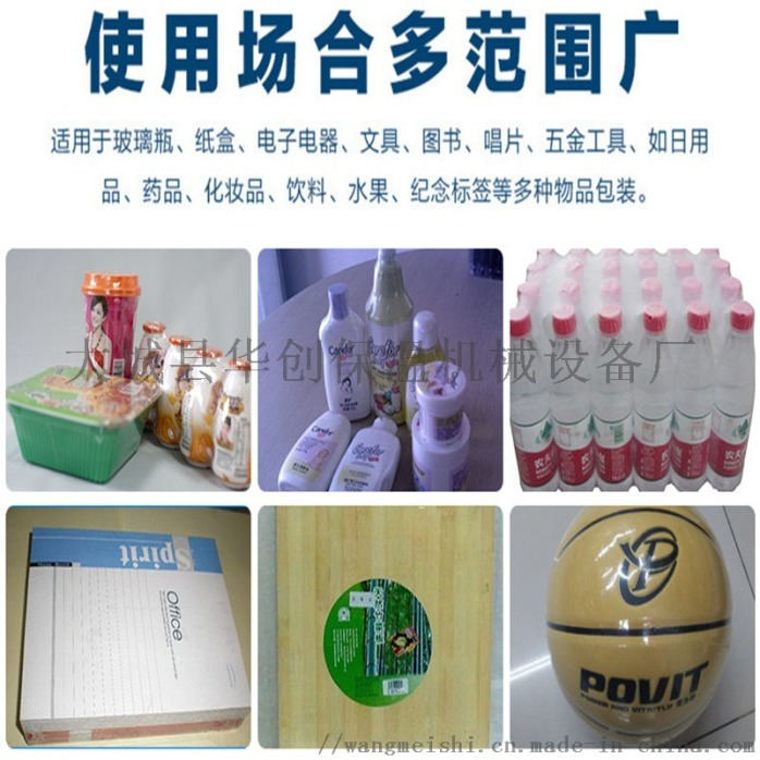 啤酒热收缩包装机 易拉罐套膜塑封包装机93461475
