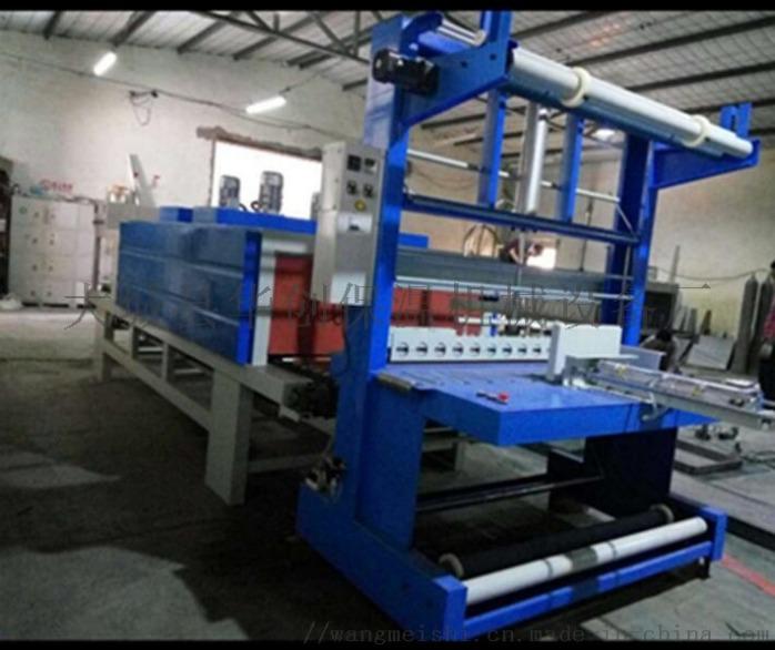 定制防水卷材热收缩包装机 布匹套膜打包机厂家93338715