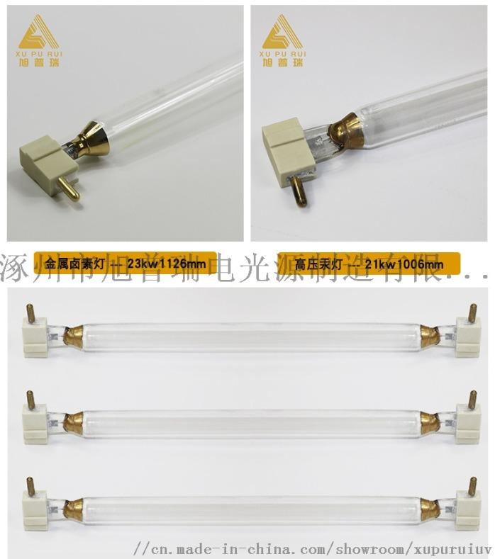日本印刷機UV燈詳情_04.jpg