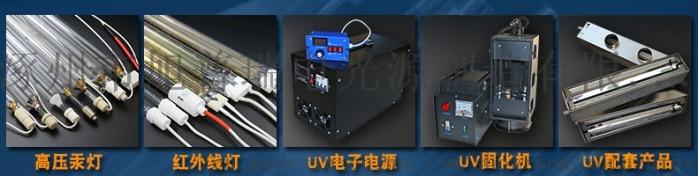 旭普瑞 日本膠印機用23kw乾燥固化高壓汞燈93505732