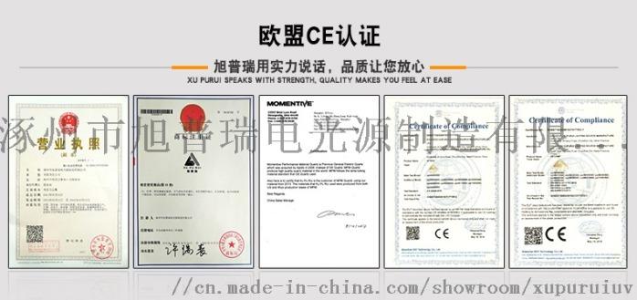 旭普瑞 日本膠印機用23kw乾燥固化高壓汞燈93505682