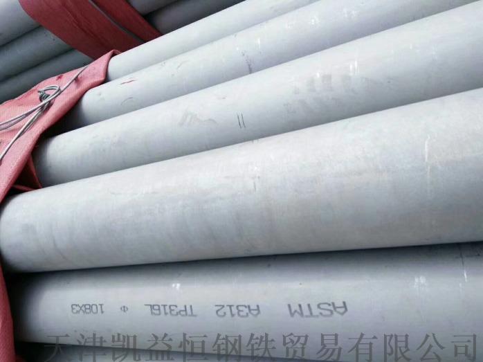 S31608不锈钢管现货国标316不锈钢管报价810771115