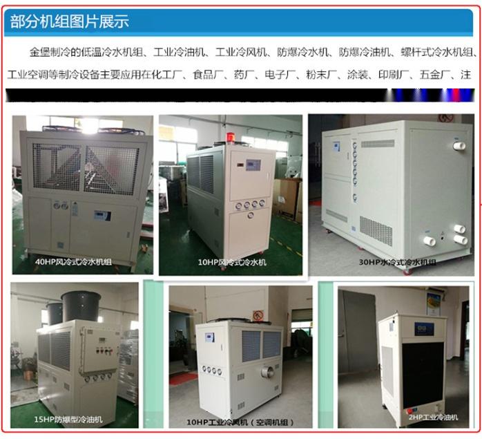 JBZL-10AOX工业冷水机93566182