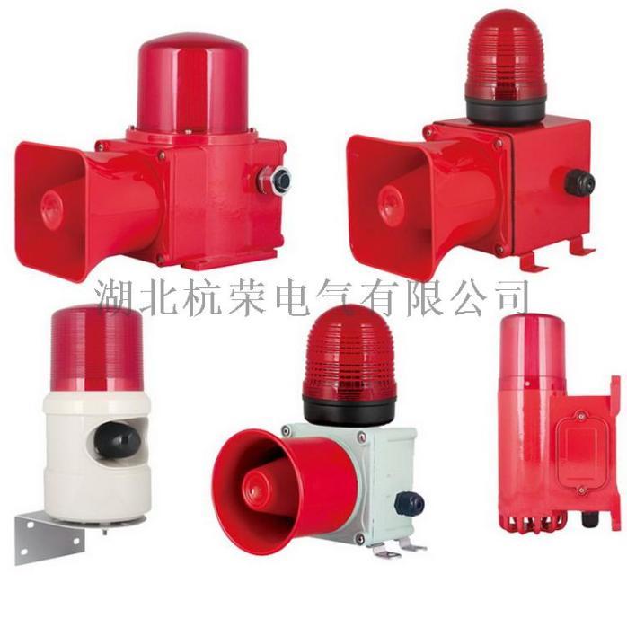 閃光報警器BBJ220V聲光報警器生產廠家93465535