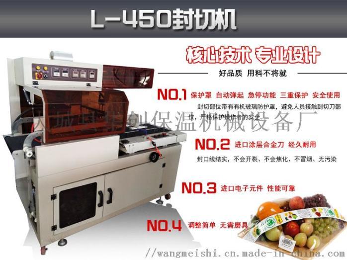 速食类包装机-华创自动热收缩塑封机92464765