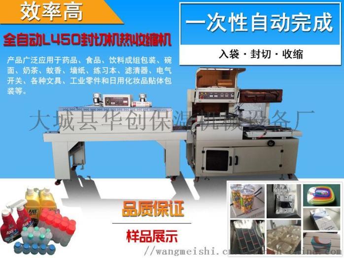 速食类包装机-华创自动热收缩塑封机92464755