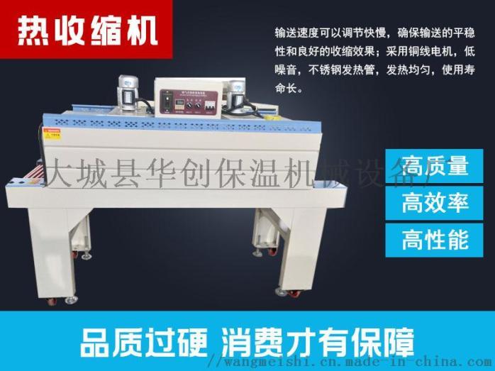 速食类包装机-华创自动热收缩塑封机92464775