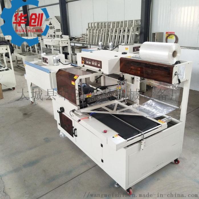 茶叶礼盒热收缩包装机 全自动塑封机 收缩膜包装机804112465