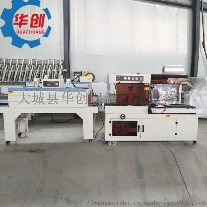 茶叶礼盒热收缩包装机 全自动塑封机 收缩膜包装机804109165