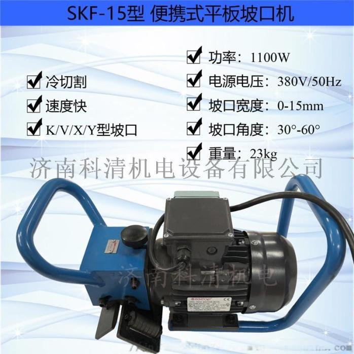 SKF15便携式平板坡口机-整机.jpg