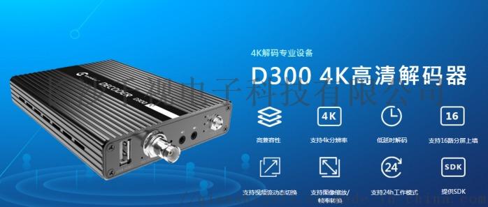 4K D300编码器.jpg