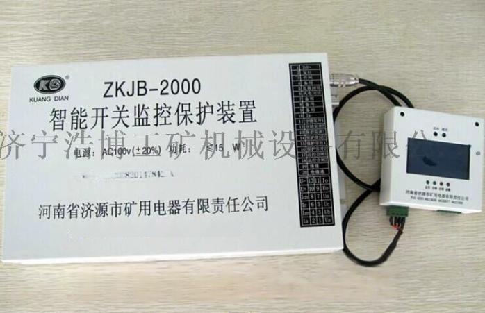 濟源ZKJB-2000智慧開關保護裝置-王安石737886092