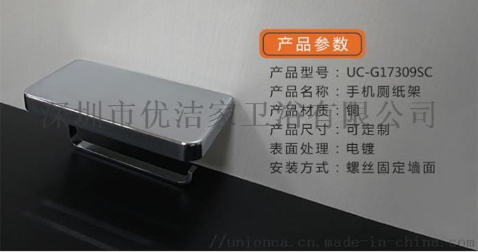 全铜手机厕纸架_03.jpg