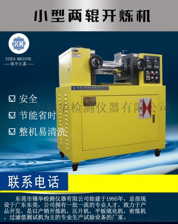 东莞双辊橡胶开炼机价格XH-40177676195