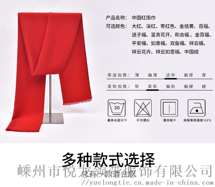 紅色圍巾_06.jpg