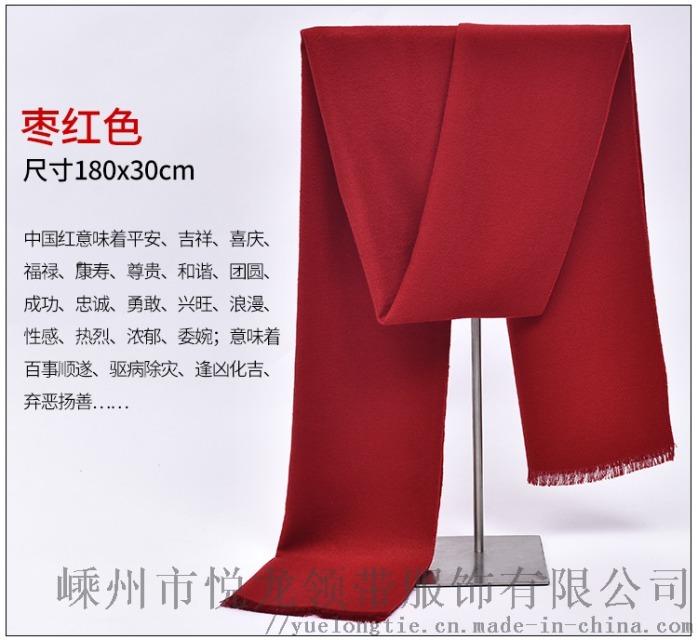 紅色圍巾_14.jpg