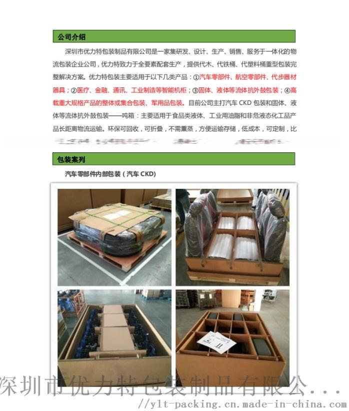 代步器材器具包装纸箱 重型纸箱定制93989255