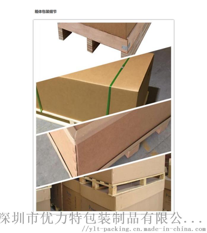 代步器材器具包装纸箱 重型纸箱定制93989275