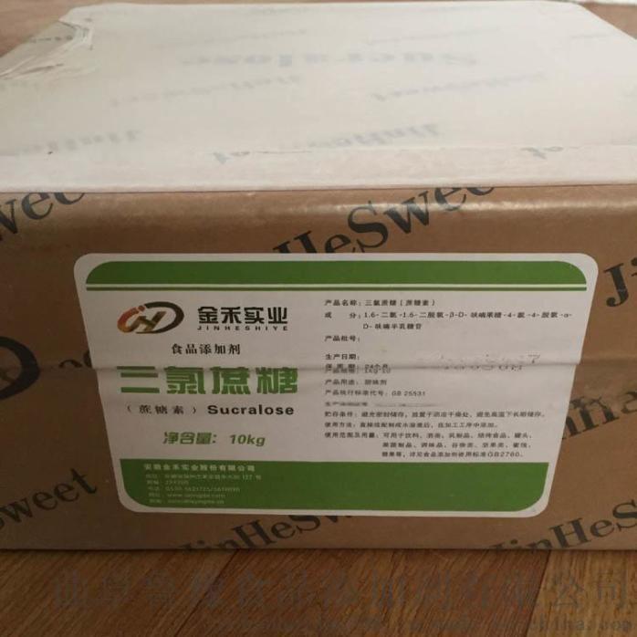 三氯蔗糖含量 大量批發供應價格806808902