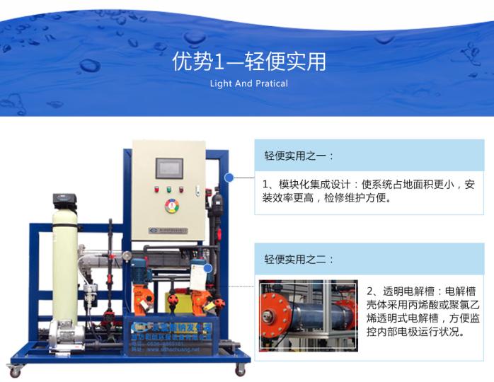 供水站消毒設備