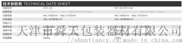 STI-50自动折盖封箱机+STH-50全自动四角边封箱机(参数).jpg