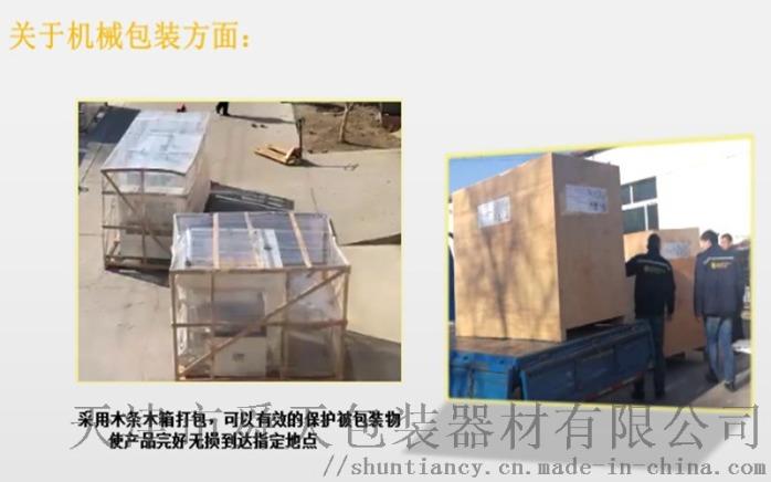 透明膜三维包装机,烟包机91055582