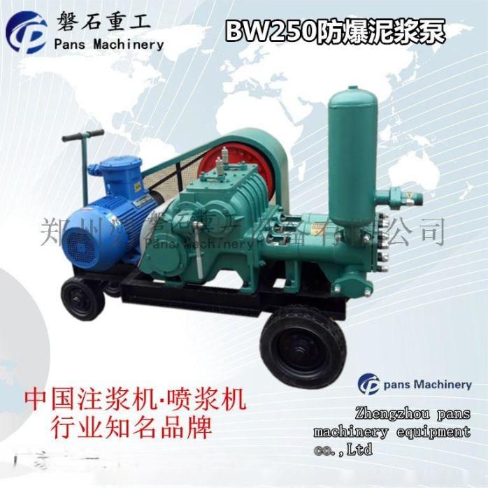 BW250防爆泥浆泵.jpg
