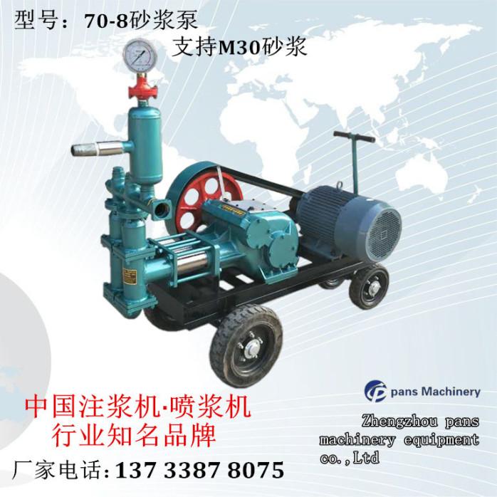 70-8砂浆泵.jpg