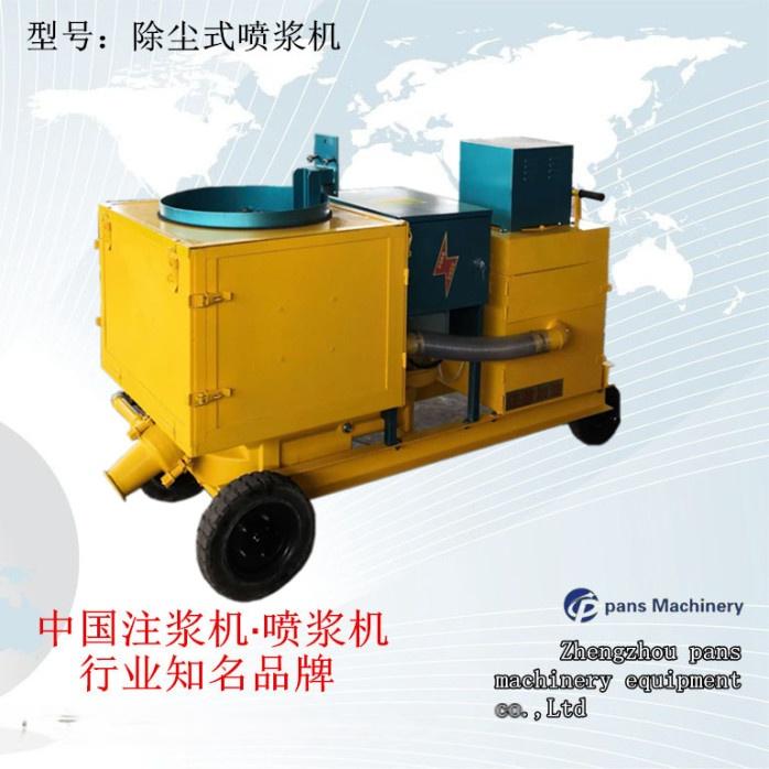 供应混凝土干喷机护坡隧道干喷机PZ-6电动喷浆机807087252