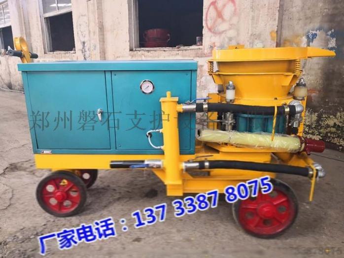 郑州混凝土喷射机,干式喷浆机,湿式混凝土喷浆机807085682