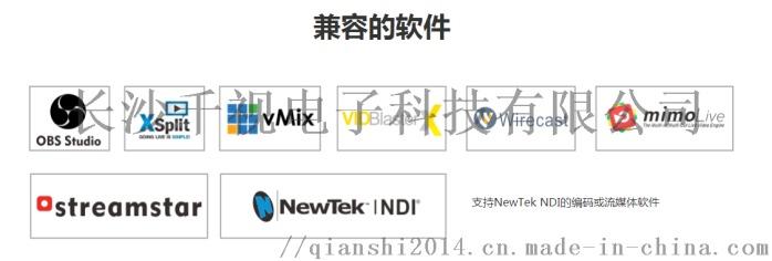 NDI GO 兼容软件3(1).jpg