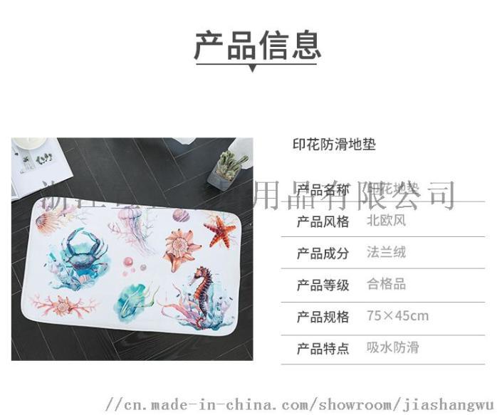 印花地墊-阿里巴巴詳情-750_03.jpg