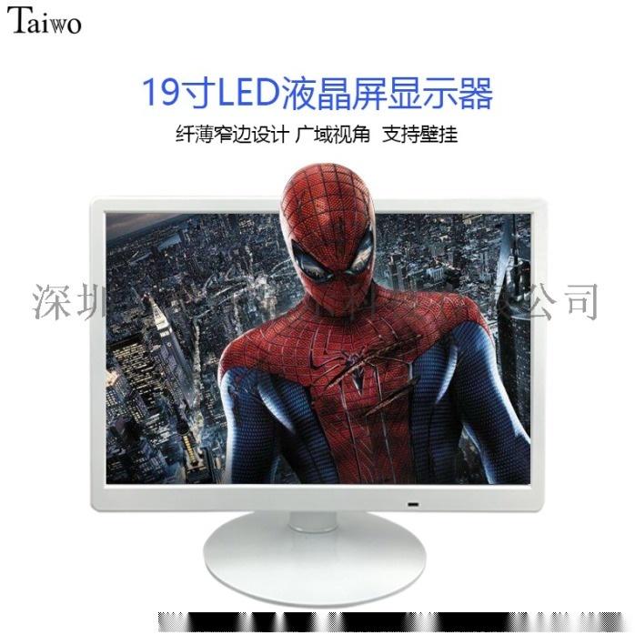 19寸 白色商用 液晶显示器 医用收银 工业显示器92384395