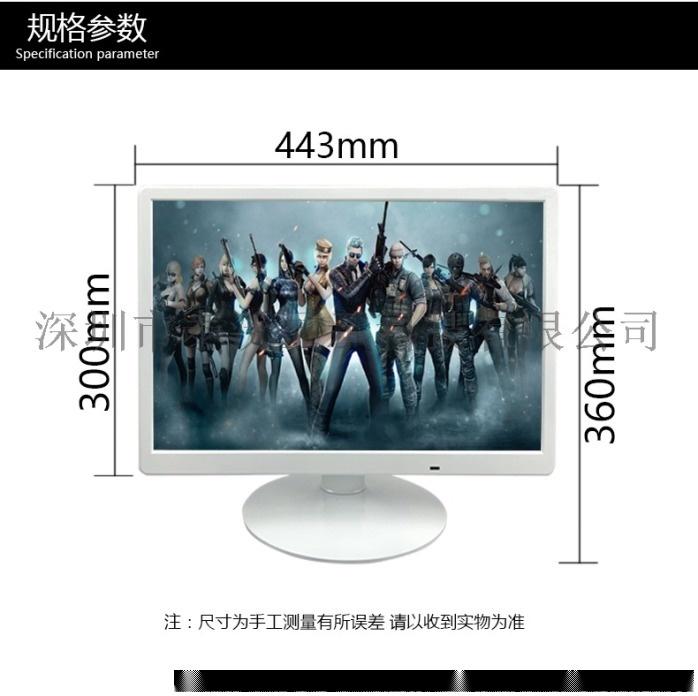 19寸 白色商用 液晶显示器 医用收银 工业显示器92384405