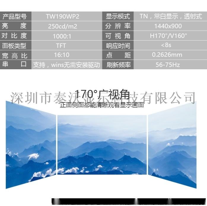 19寸 白色商用 液晶显示器 医用收银 工业显示器92384435