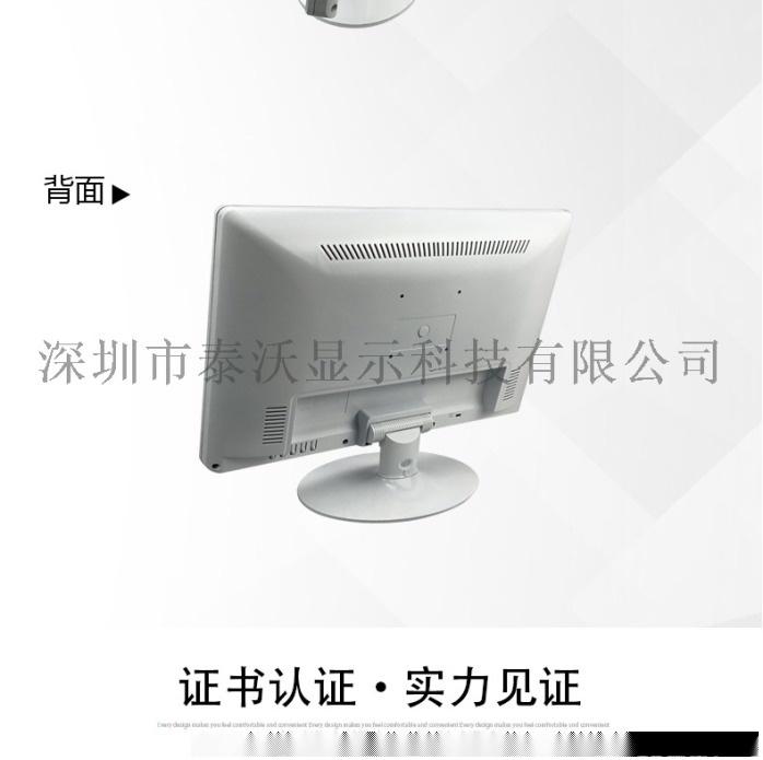 19寸 白色商用 液晶显示器 医用收银 工业显示器92384695