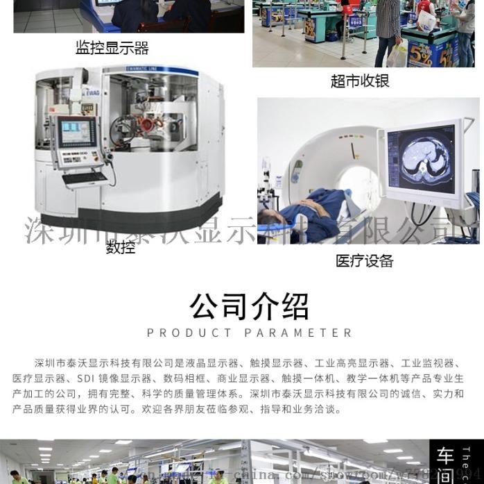 19寸 白色商用 液晶显示器 医用收银 工业显示器92384725
