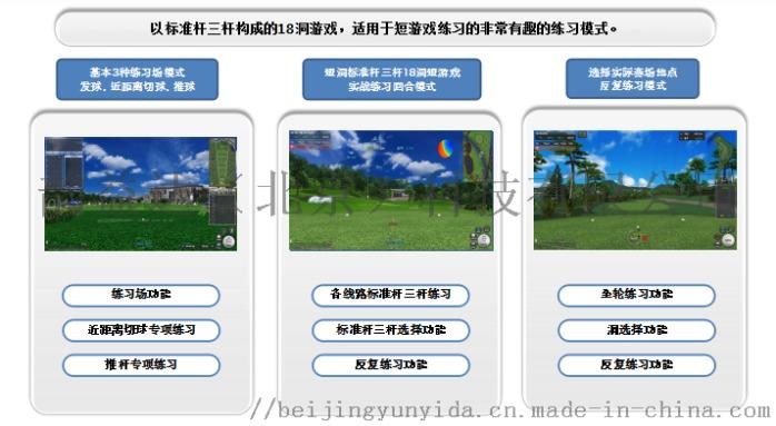 模拟高尔夫系统安装简单故障率非常低您理想的选择70150572