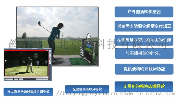 模拟高尔夫系统安装简单故障率非常低您理想的选择70150032