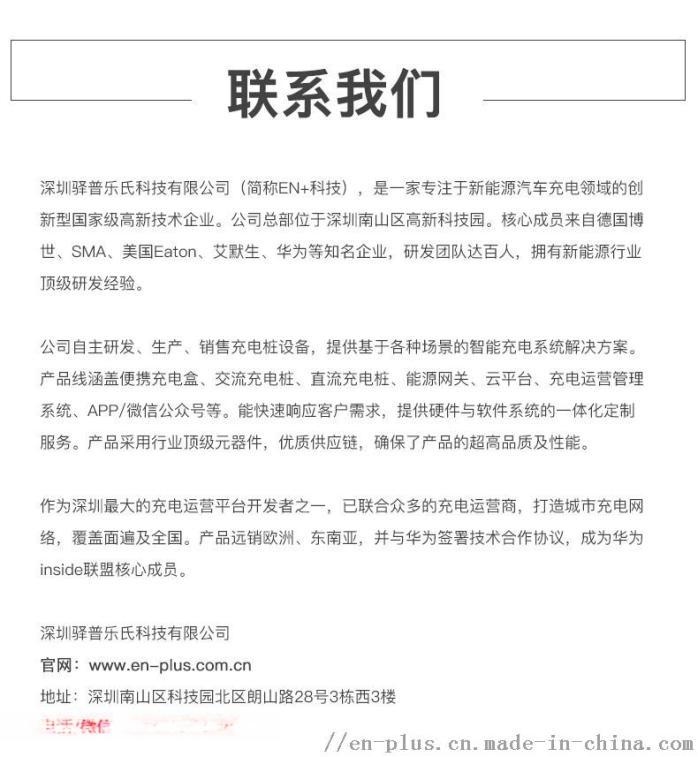 带屏家用7kW小区充电桩 深圳驿普乐氏EN+充电桩94886815