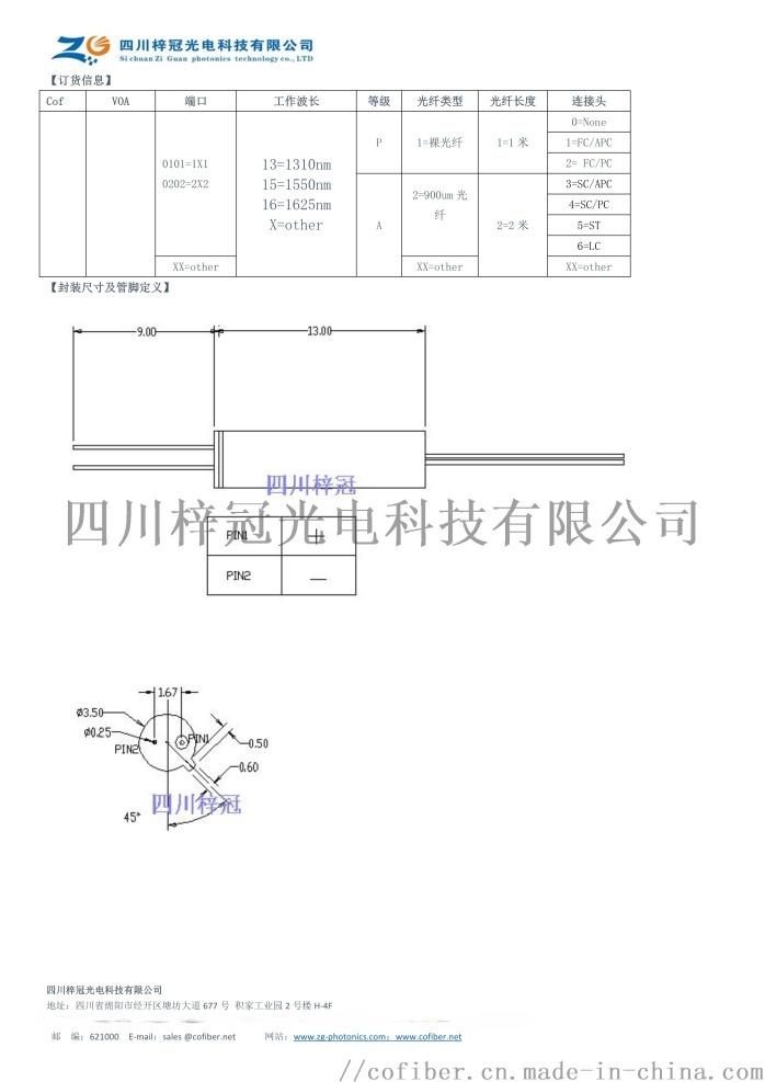mini MEMS式光衰减器(反射式)2.jpg