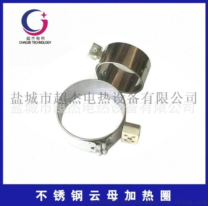 造粒擠出注塑機不鏽鋼陶瓷高溫電加熱圈808111942