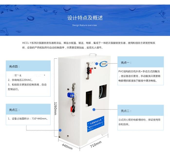 自來水消毒設備