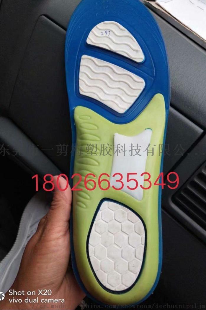 TPE 鞋垫.jpg