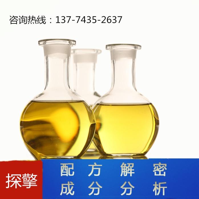 除油劑環保配方分析技術研發59304422