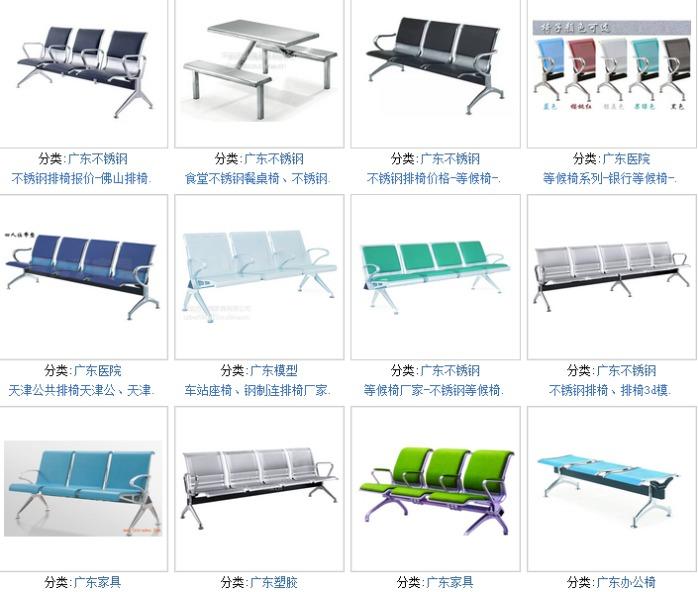 不锈钢座椅、不锈钢座椅价格、不锈钢座椅厂家34044845