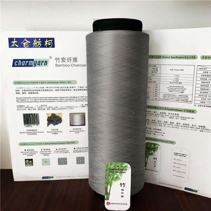 竹碳絲、75D、150D、白色與灰色、竹碳面料813825375