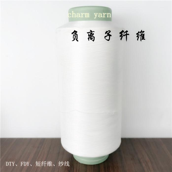 负离子纤维、负离子纱线、健康纤维舫柯制造809630125